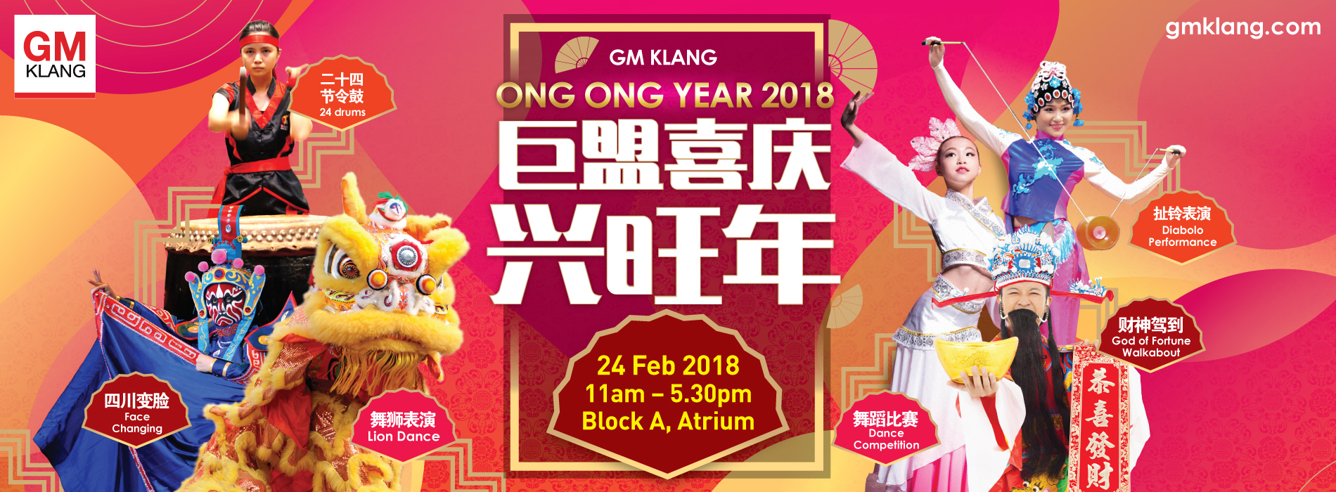 2018 Chinese New Year Event