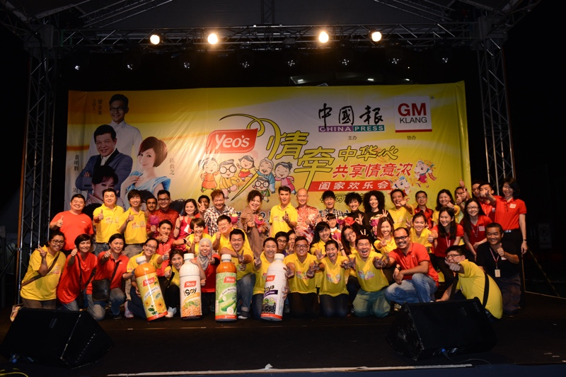 Yeo's and China Press Concert 2015 Yeo's情牽中華心,共享情意濃 阖家欢乐会