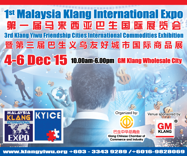 1st Malaysia Klang International Expo & 3rd Klang Yiwu Friendship Cities International Commodities Exhibition